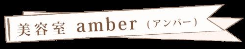 美容室 amber(アンバー)